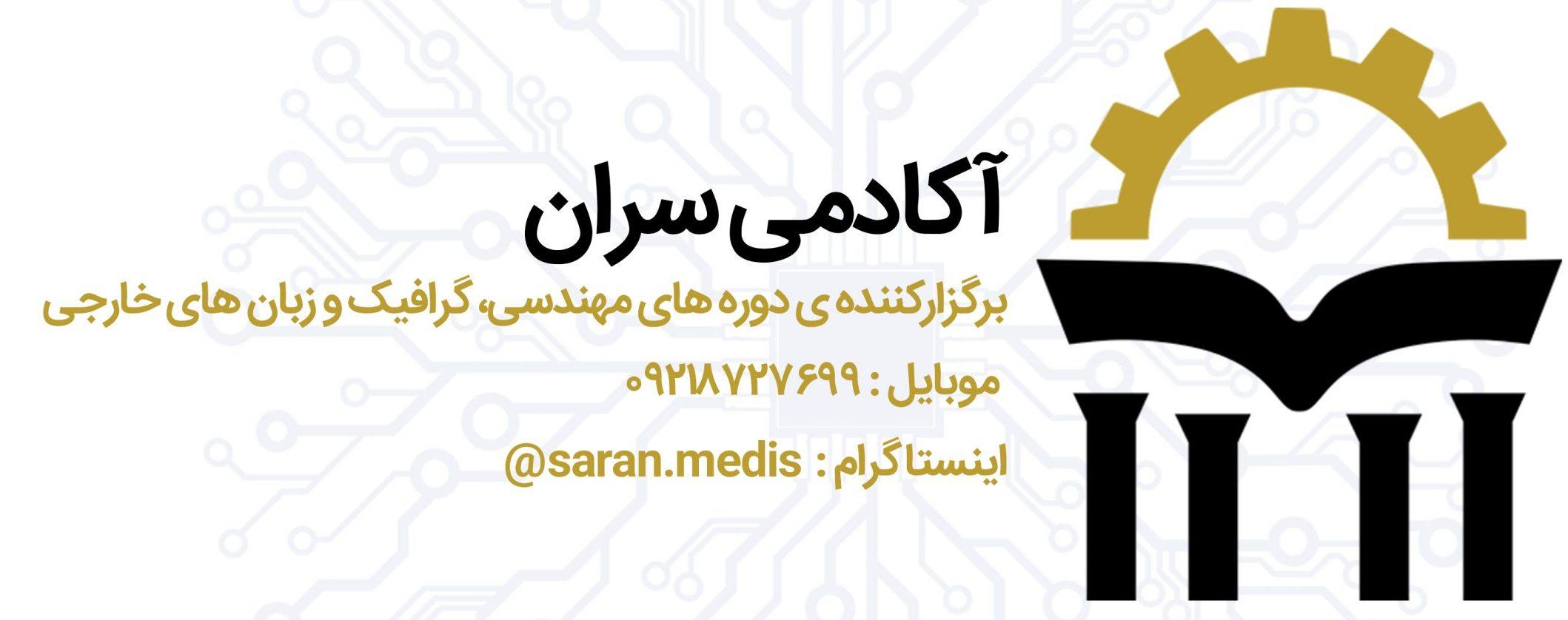 Saran Academy